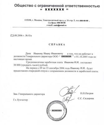 Справка для получения визы в чехию купить трудовой договор Чапаевский переулок