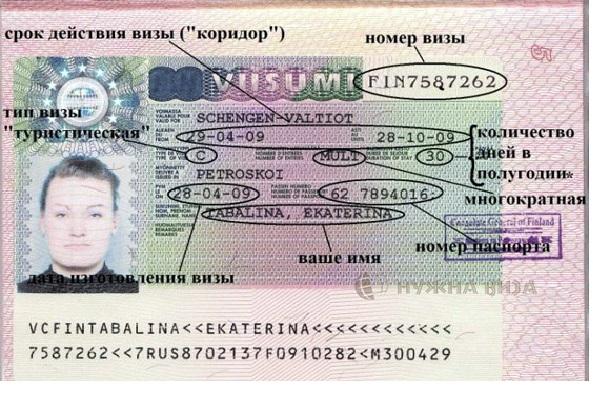 Как получить и оформить визу в Финляндию самостоятельно 56